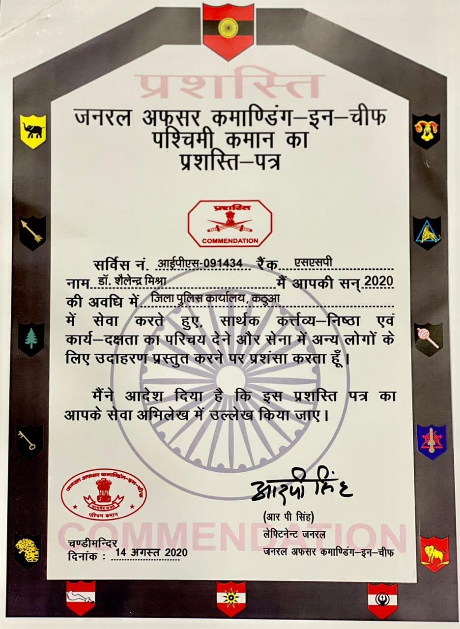 एसएसपी कठुआ डॉ शैलेंद्र मिश्रा की सराहनीय सेवाओं के लिए जनरल ऑफिसर कमांडिंग इन चीफ द्वारा प्रशस्ति पत्र से नवाजा गया कठुआ