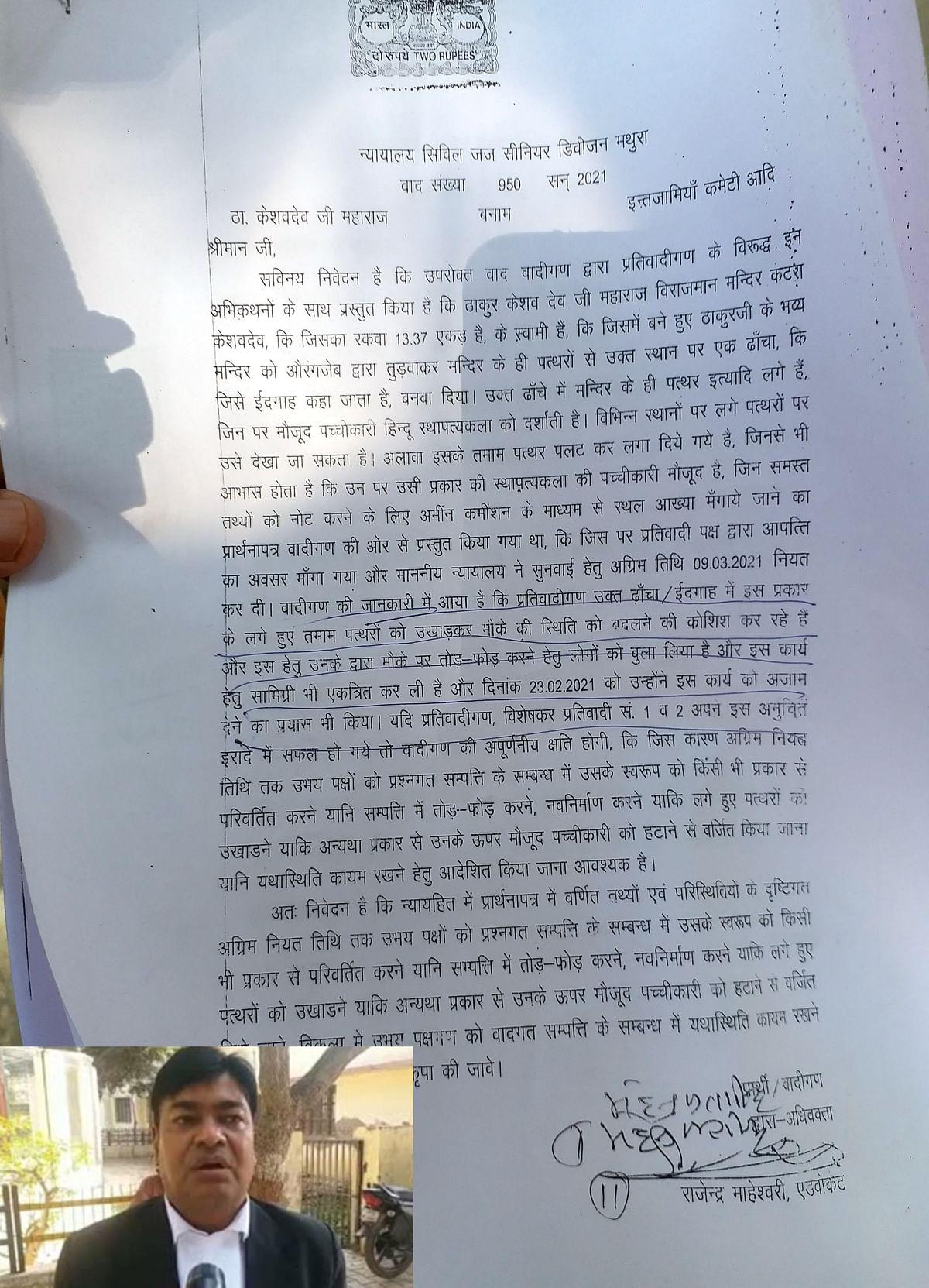 श्रीकृष्ण जन्मभूमि मामला: नए प्रार्थना पत्र पर कोर्ट ने सुरक्षित रखा आदेश, सुनवाई 9 मार्च को