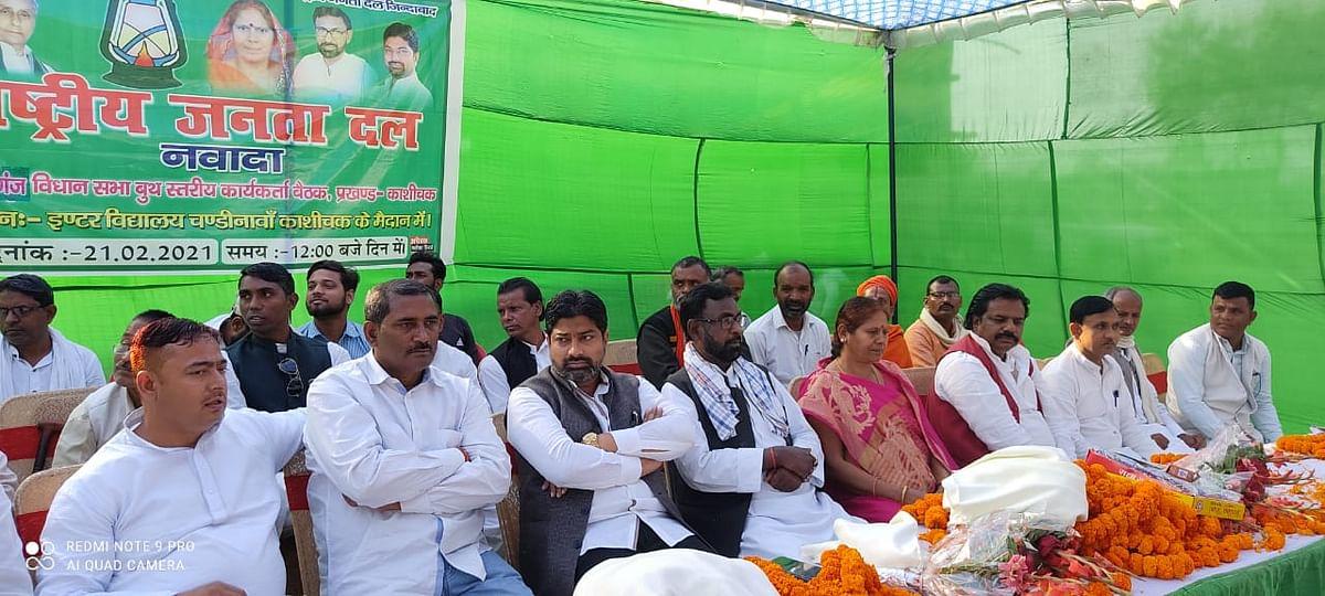 राजद कार्यकर्ताओं की बैठक में ग्राम पंचायत चुनाव में बेहतर भागीदारी पर बल