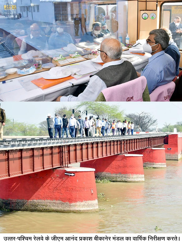 बीकानेर मंडल का वार्षिक निरीक्षण किया रेलवे जीएम आनंद प्रकाश ने