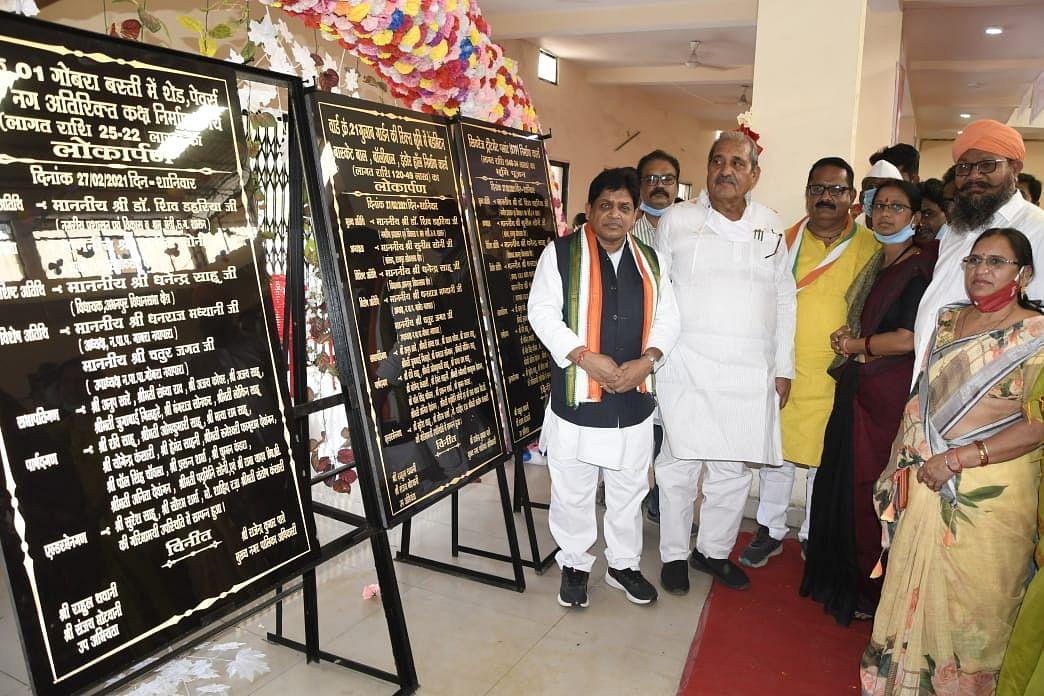 रायपुर : गरीबों को लाभान्वित करना व मूलभूत सुविधाएं उपलब्ध कराना सरकार की प्राथमिकता: डॉ. डहरिया