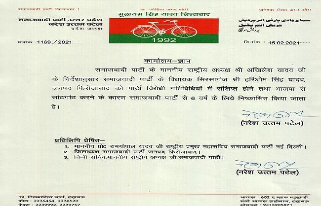 सपा ने अपने विधायक हरिओम सिंह यादव को छह साल के लिए पार्टी से निकाला