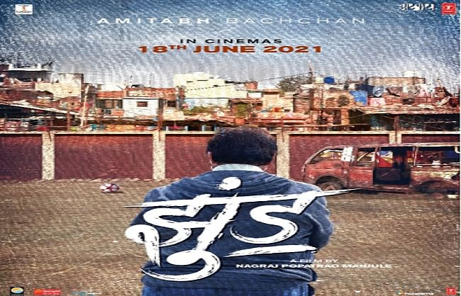 अमिताभ  बच्चन की फिल्म 'झुंड' की रिलीज डेट तय, इस दिन देगी सिनेमाघरों में दस्तक