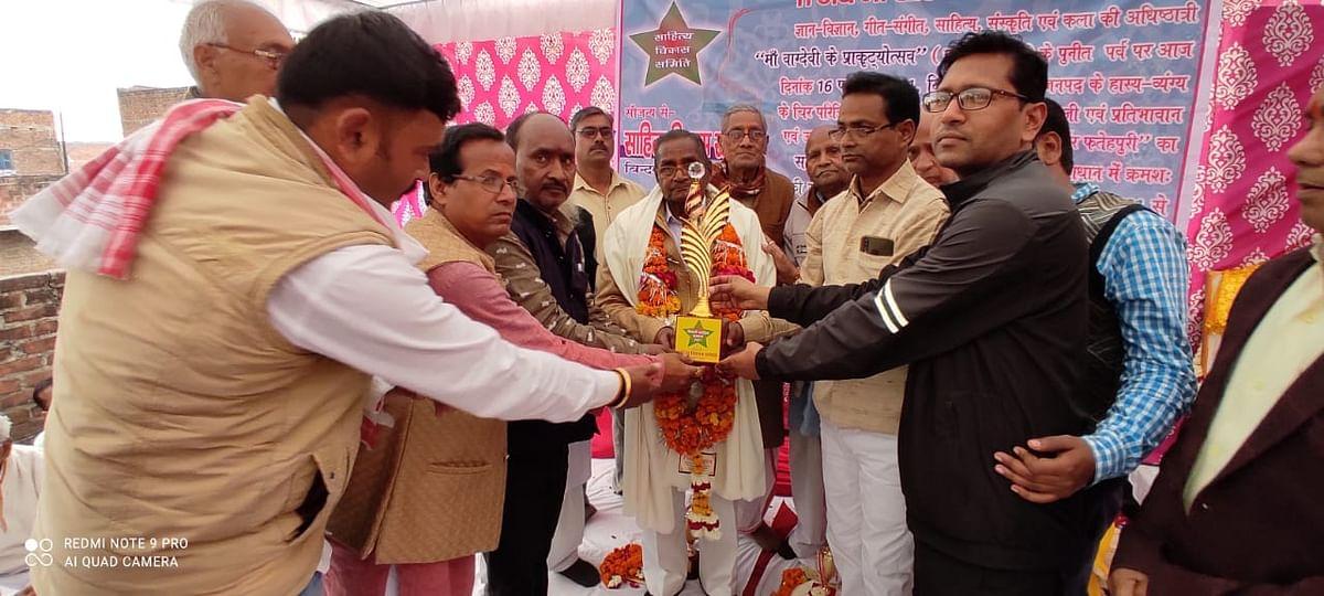 फतेहपुर : साहित्य विकास समिति द्वारा कवि साहित्यकारों को किया गया सम्मानित