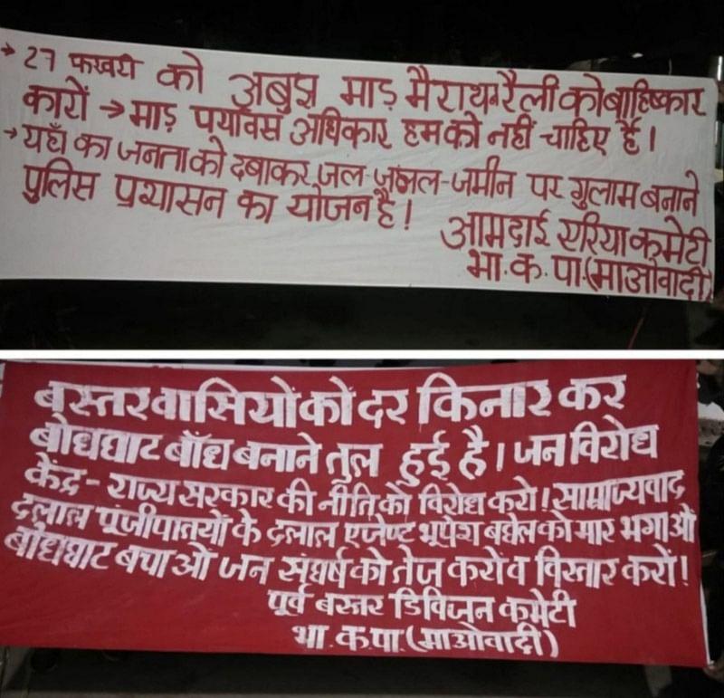 दंतेवाड़ा : नक्सलियों ने बोधघाट परियोजना और पीस मैराथन दौड़ के विरोध में लगाए बैनर
