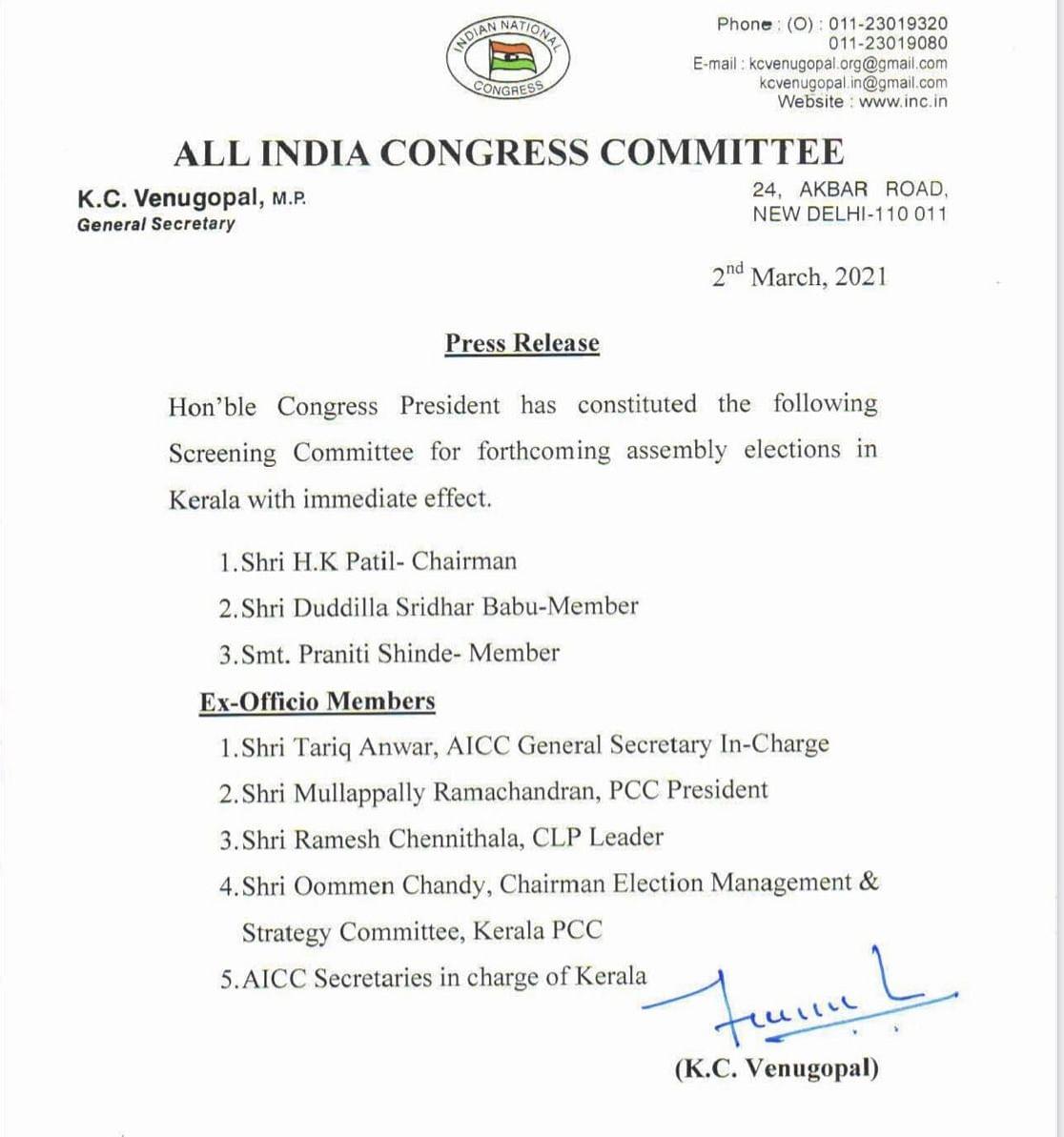 केरल, तमिलनाडु और पुडुचेरी के लिए कांग्रेस ने घोषित की स्क्रीनिंग कमेटी