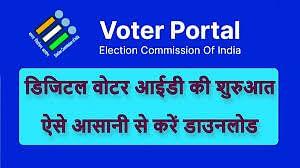 मतदाता ई-इपिक फ्रॉम वोटर पोर्टल पर ई-इपिक डाउनलोडिंग अब कर सकेंगे