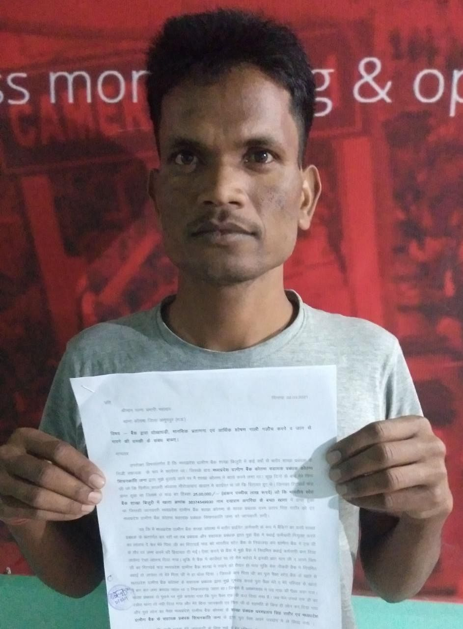 young-man-accused-of-fraud-of-25-lakh-on-grameen-bank-complaint-in-police-station