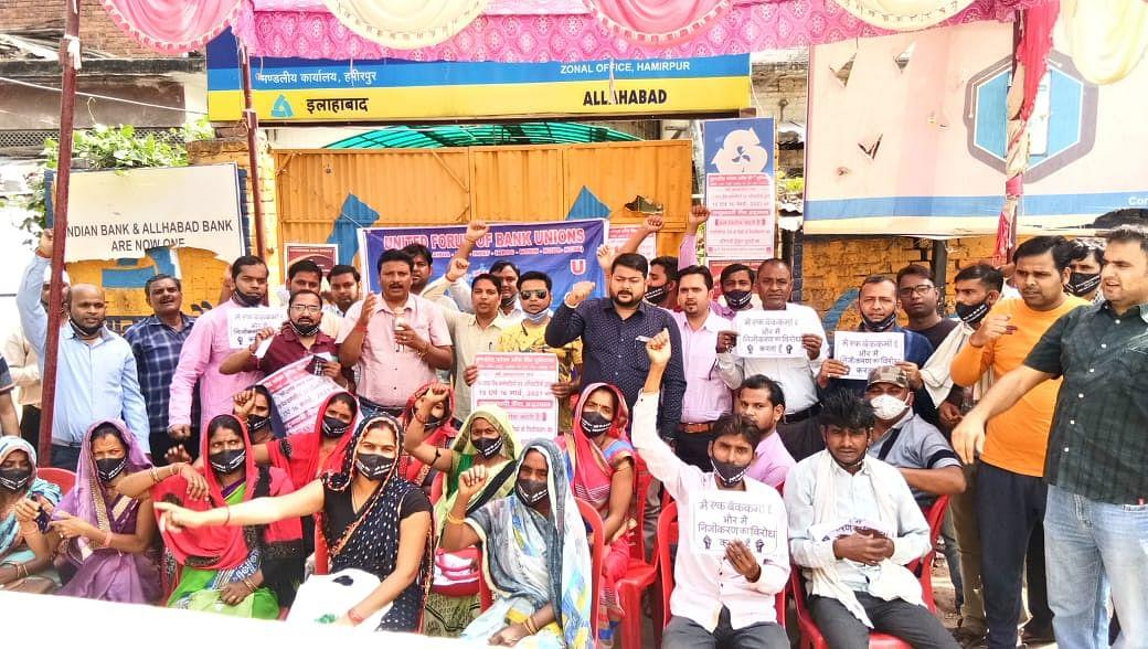 हमीरपुरः निजीकरण के विरोध में 105 बैंकों में हड़ताल से 70.87 करोड़ का लेन देन प्रभावित