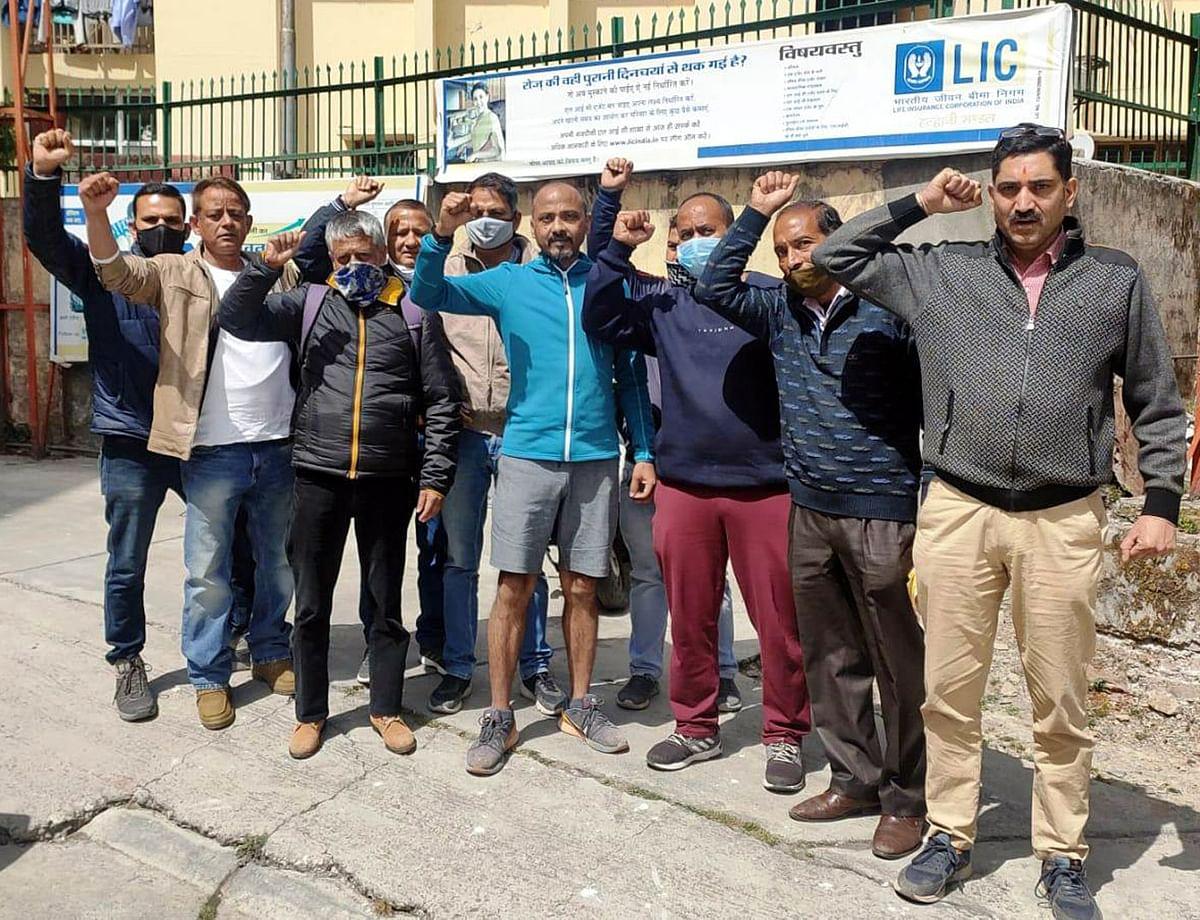 केंद्र सरकार की नीतियों के खिलाफ एलआईसी कर्मियों का प्रदर्शन