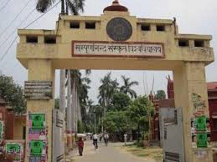 संपूर्णानंद संस्कृत विश्वविद्यालय की फर्जी डिग्रियों का मामला गरमाया, कार्यपरिषद पर निगाहें