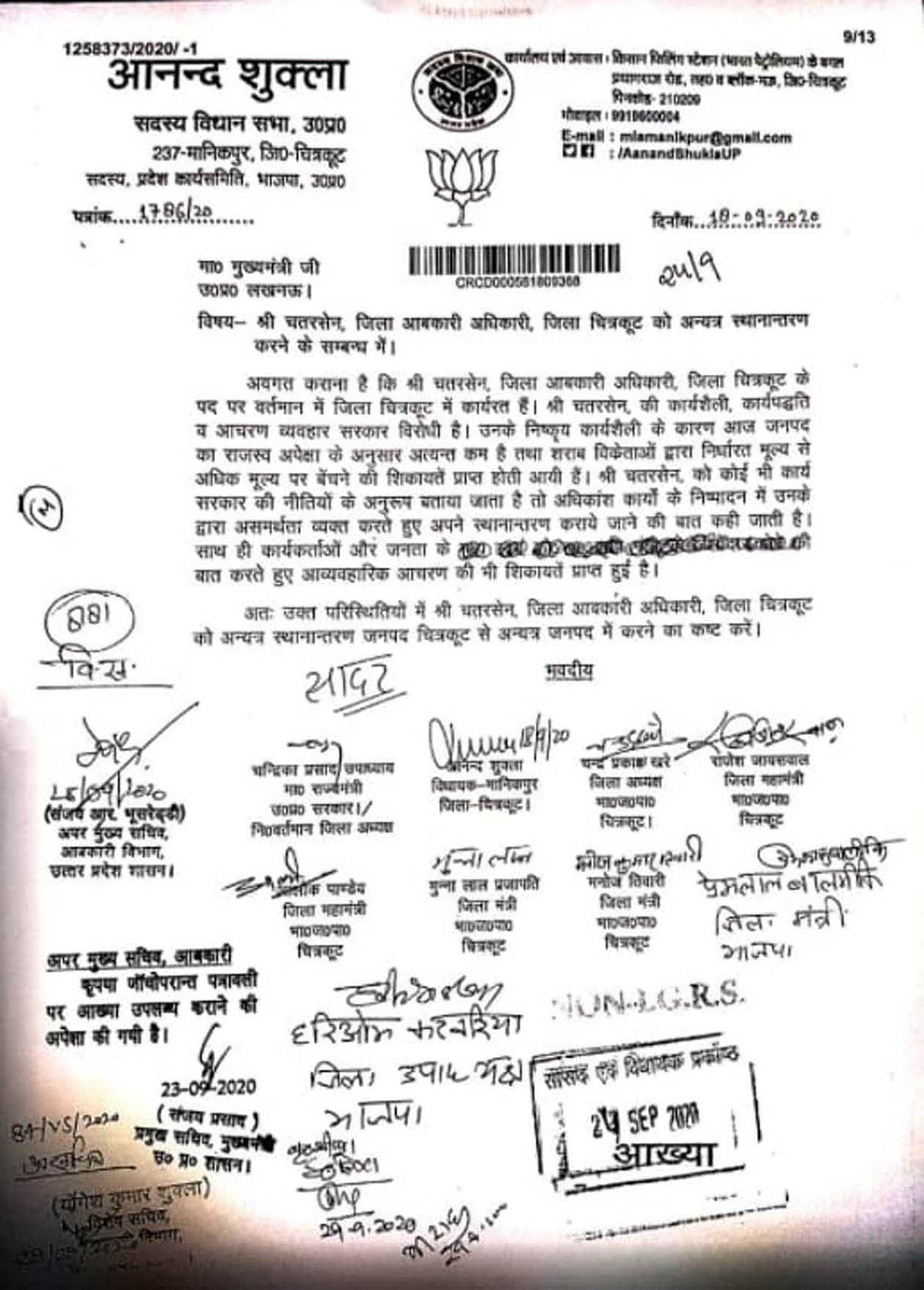 चित्रकूट जहरीली शराब कांड : भाजपा विधायक को थी आशंका, जिला आबकारी को हटाने की कर चुके थे मांग