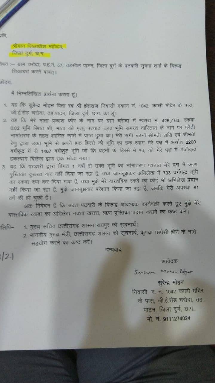 भिलाई नगर : हक त्याग की भूमि के रकबे में परिवर्तन करने एवं एक वर्ष से ऋण पुस्तिका नहीं देने का आरोप लगाते हुए वृद्ध ने पटवारी के खिलाफ की शिकायत