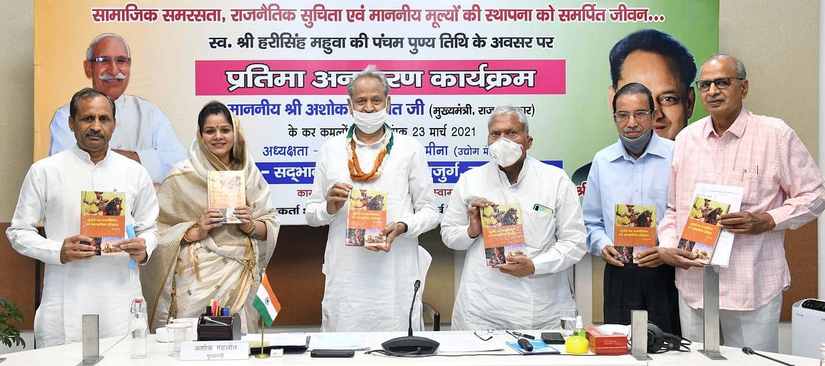 जाति-धर्म से ऊपर उठकर समाज के हर वर्ग की भलाई के लिए समर्पित रहे स्व. हरिसिंह : मुख्यमंत्री