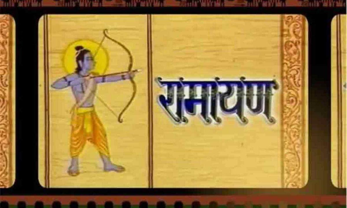 रामायण विश्व महाकोश के प्रथम खंड का लोकार्पण शनिवार को