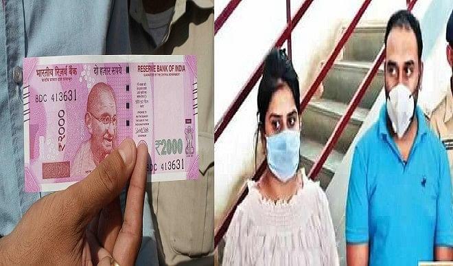 मध्य प्रदेश रतलाम निवासी दंपति के पास से बरामद हुई लाखों की नकली भारतीय मुद्रा, आरोपी के पास था पत्रकार संगठन का परिचय पत्र