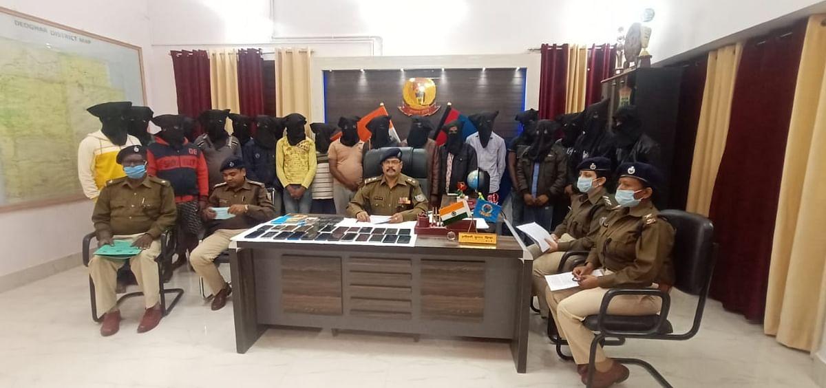 देवघर से  32 मोबाइल के साथ  22 साइबर अपराधी गिरफ्तार