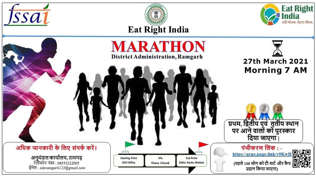 ईट राइट इंडिया जागरूकता अभियान को लेकर 27 मार्च को होगा मैराथन दौड़