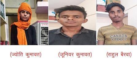 ब्लूड एप के जरिए लोगों से ठगी करने वाले गिरोह का भंडाफोड़,महिला सहित तीन शातिर ठग गिरफ्तार