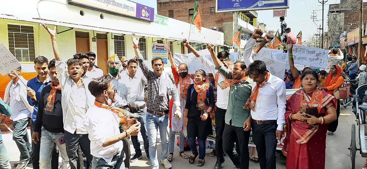 राज्य सरकार की नीतियों के विरोध में धौलपुर में भाजपा का हल्ला बोल