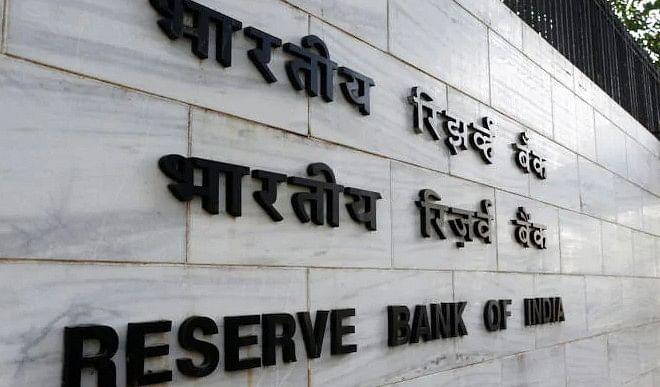 सरकार चालू वित्त वर्ष में 20,000 करोड़ रुपए कम उधार देगी, रिजर्व बैंक ने रद्द की ऋण नीलामी