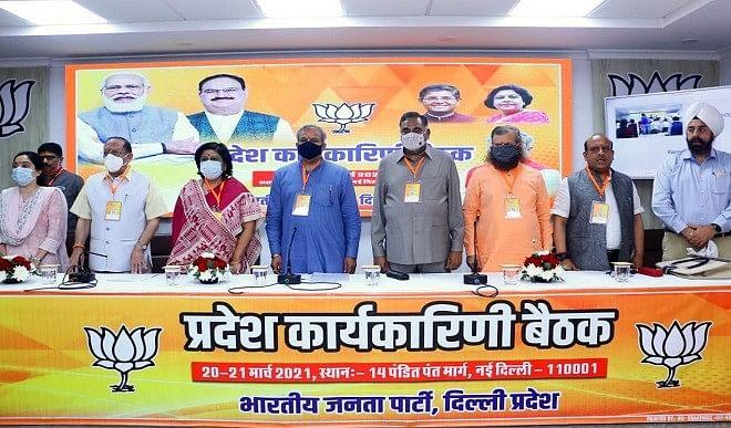 भाजपा की नजर 2022 निकाय चुनाव पर, दिल्ली में कार्यकारी समिति की बैठक में चुनौतियों पर चर्चा