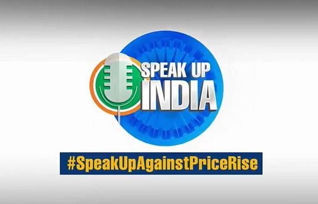 राहुल गांधी ने महंगाई के खिलाफ आवाज उठाने की अपील की