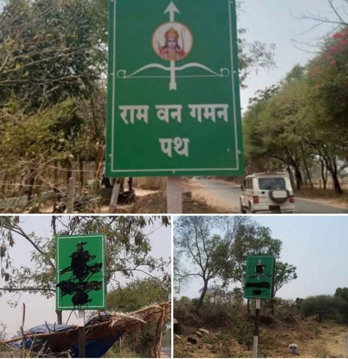 जगदलपुर : भगवान राम की तस्वीर पर कालिख पोतना असमाजिक तत्वों की नीचता को दर्शाता है : लच्छुराम कश्यप