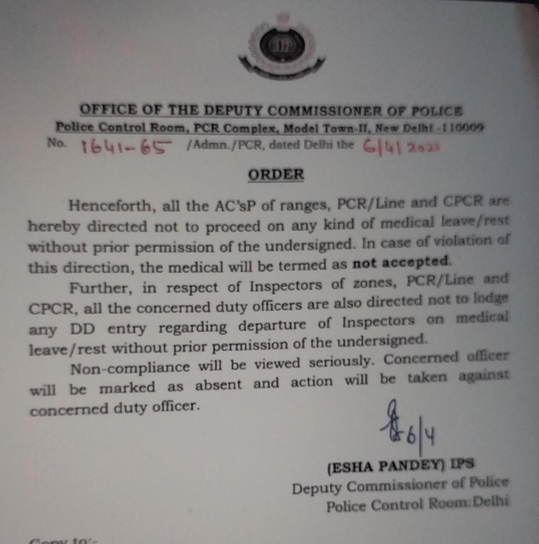 बिना अनुमति के मेडिकल लीव नहीं ले सकेंगे पीसीआर के पुलिसकर्मी