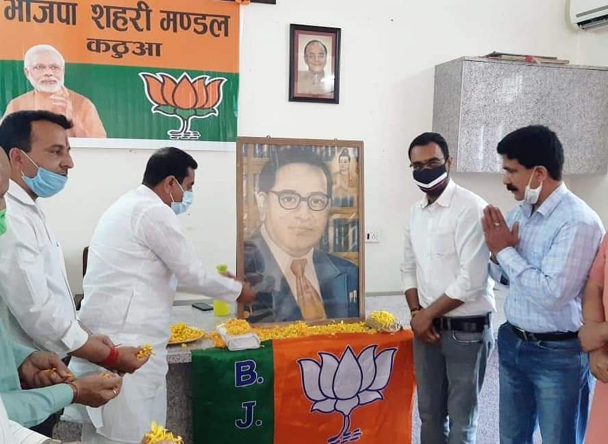 बीजेपी कठुआ इकाई ने डॉ. अंबेडकर की 130वीं जयंती पर श्रद्धांजलि अर्पित की
