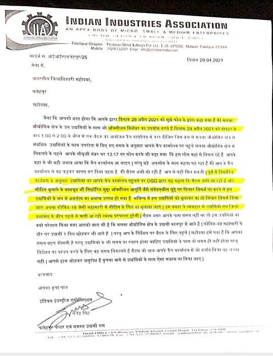 जिलाधिकारी के बर्ताव से इंडियन इंडस्ट्रीज एसोसिएशन के सदस्य खफा, जताया विरोध