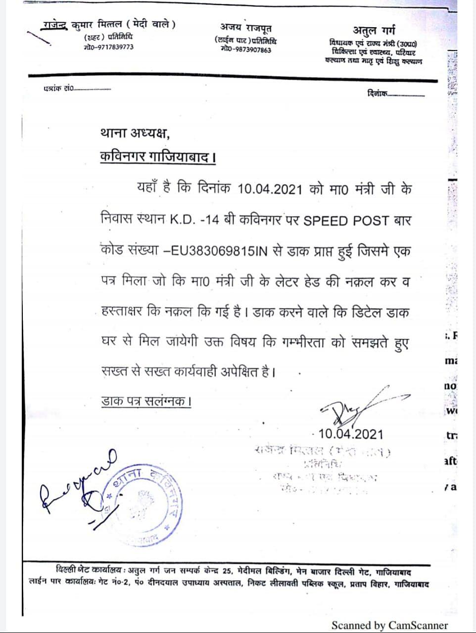 जालसाजों ने राज्यमंत्री अतुल गर्ग के घर पोस्ट किया उनका साइन वाला लैटर हेड, रिपोर्ट दर्ज