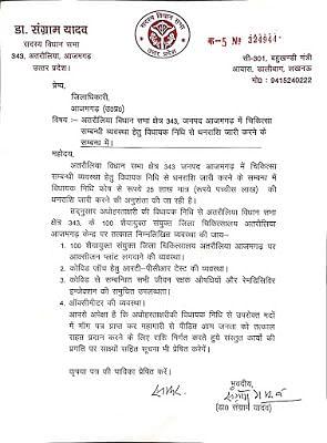 आजमगढ़ : सपा अध्यक्ष अखिलेश यादव ने दिए एक करोड़ रुपये