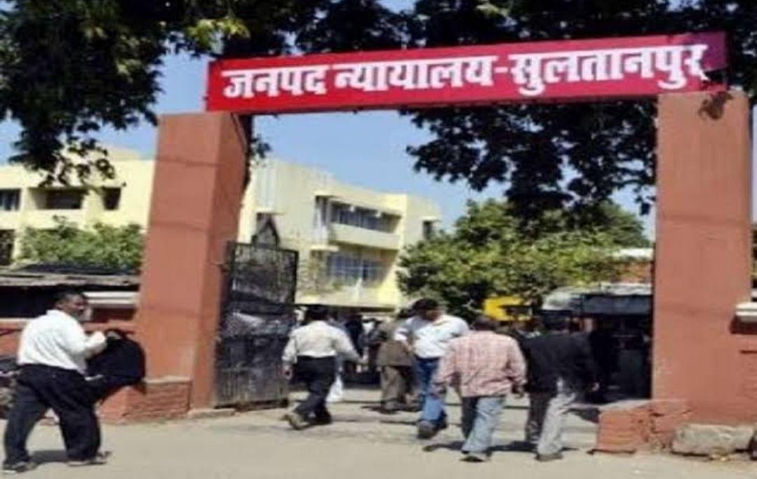 सुलतानपुर : जिला न्यायालय पर भी कोरोना का कहर, दो दिन तक बंद रहेंगी मुख्यालय की अदालतें
