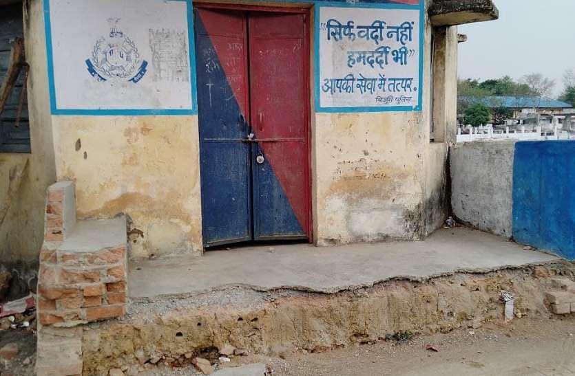 अनूपपुरः माइनस कॉलोनी में खोला गया पुलिस सहायता केंद्र पड़ा हुआ बंद