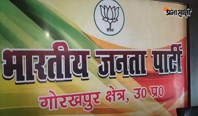 भाजपा का स्थापना दिवस समारोह पूर्वक मनाया गया, गोरखपुर क्षेत्र के 286 मंडल में सम्पन्न हुआ कार्यक्रम