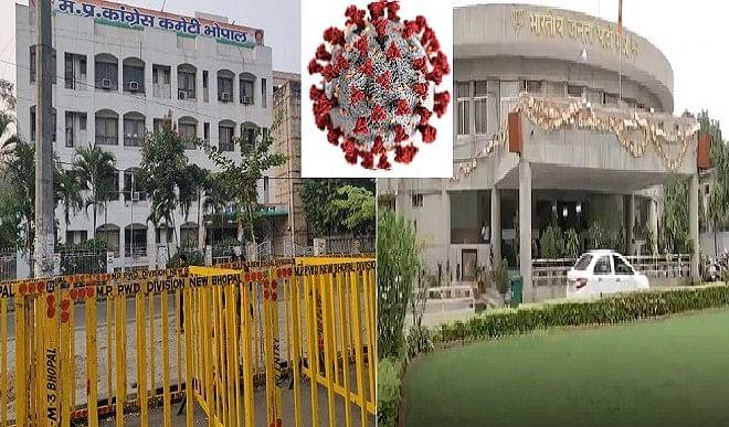 राजनैतिक कार्यालयों पर भी कोरोना का साया, भाजपा के बाद कांग्रेस कार्यालय में आवाजाही बंद