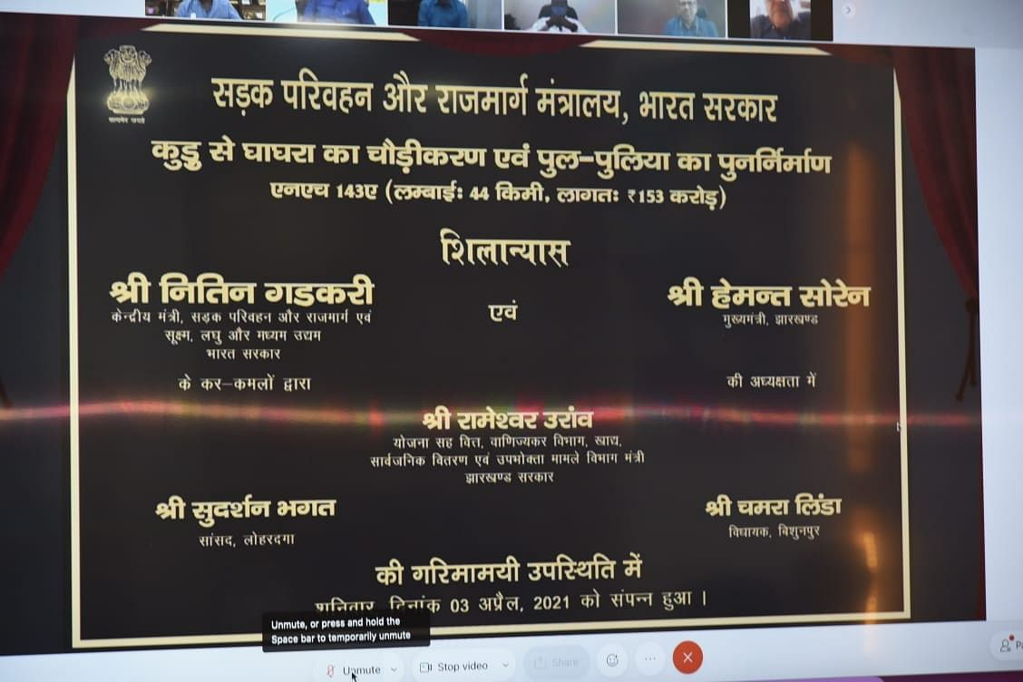 inauguration-and-foundation-laying-of-21-road-projects-in-jharkhand