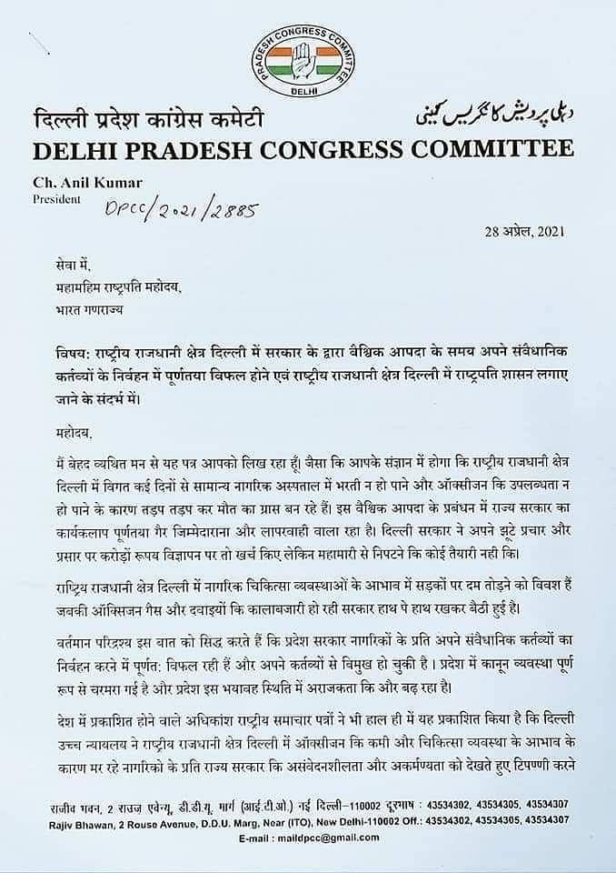 कांग्रेस ने की दिल्ली में राष्ट्रपति शासन लगाने की मांग