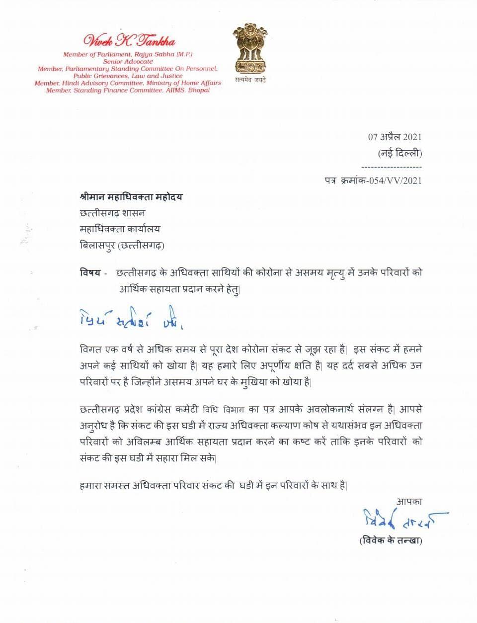 बिलासपुर : अधिवक्ताओं के आर्थिक मदद को लेकर राज्यसभा सांसद ने स्टेट बार को लिखा पत्र
