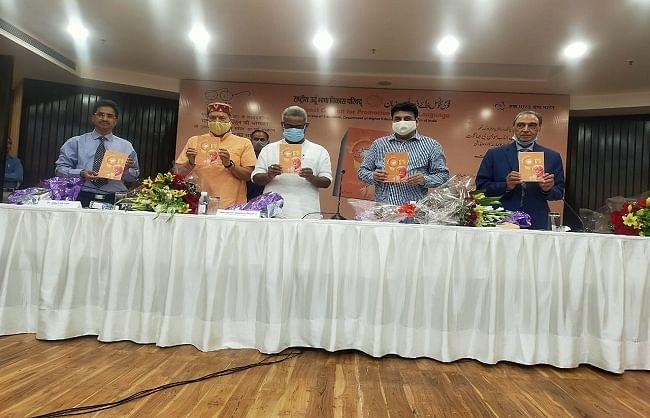 संघ प्रमुख डॉ. भागवत की 'भविष्य का भारत' पुस्तक के उर्दू संस्करण का विमोचन