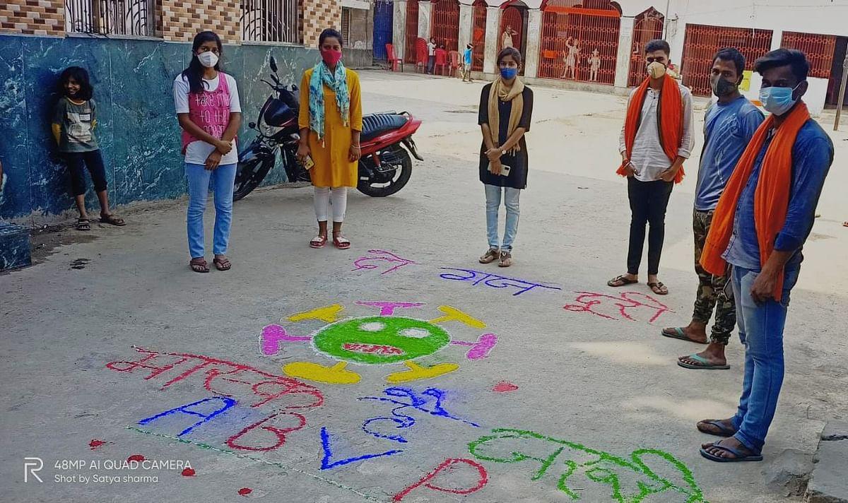 कोरोना से बचाव को लेकर रंगोली बनाकर चलाया जागरूकता अभियान