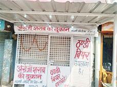 अंग्रेजी शराब की दुकान शिफ्ट करने को लेकर स्थानीय लोगों ने जताया विरोध