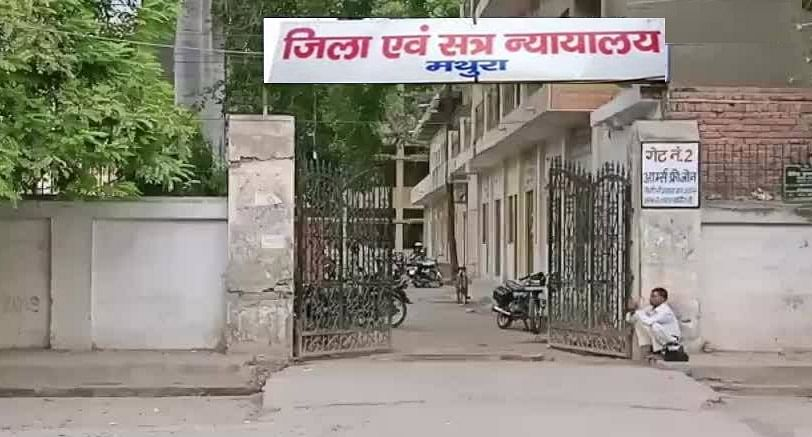 all-courts-in-mathura-closed-due-to-rising-corona-cases-hearing-to-be-held-on-monday