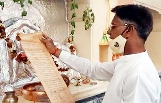 108 साल से चली आ रही परम्परा के निर्वहन के तहत बीकानेर में भगवान श्रीराम की हस्तलिखित कुंडली का हुआ वाचन