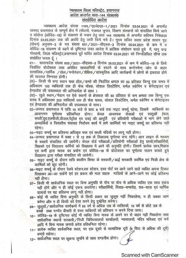 night-curfew-implemented-in-prayagraj-from-ten-o39clock-in-the-morning-to-eight-o39clock-in-the-morning