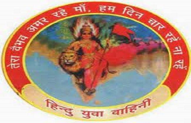 हिंदू युवा वाहिनी से ललित शर्मा समेत कइयों का इस्तीफा