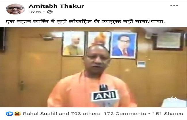 ips-amitabh-thakur-spread-fake-video-about-chief-minister-yogi-user-put-class