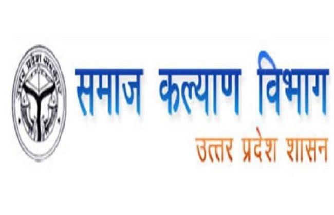 उप्र: समाज कल्याण विभाग की कोचिंग के 63 विद्यार्थी पीसीएस में चयनित, प्रमुख सचिव ने दी बधाई