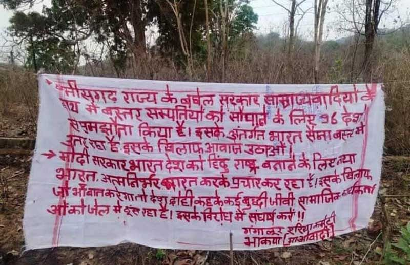 बीजापुर : नक्सलियों की गंगालूर एरिया कमेटी ने पर्चे-बैनर लगाए